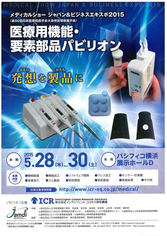 メディカルショー_ジャパン&ビジネスエキスポ_2015_表