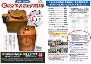 ビジネスフェア2015_つなぐ