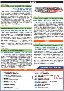 SIS_2015_交流会パンフレット2
