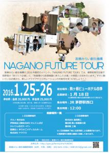 医療みらい創生機構_NAGANO FUTURE TOUR_