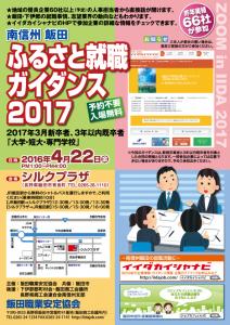 ふるさと就職ガイダンス_2017_飯田png